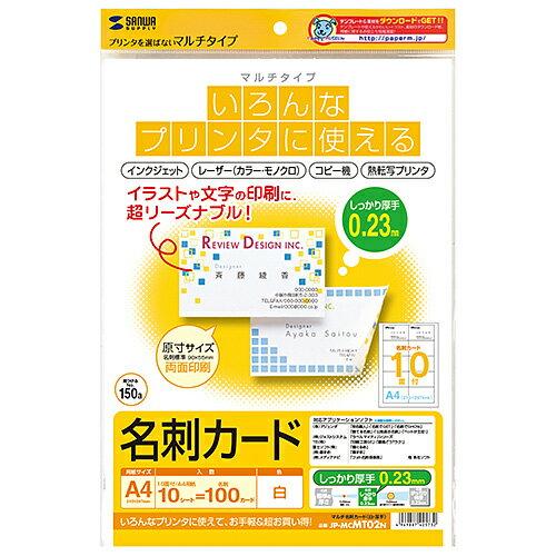 コピー用紙・印刷用紙, 名刺用紙  JP-MCMT02N