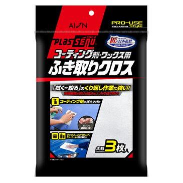 アイオン プラスセーヌ プロユーススタイル プラス コーティング剤・ワックス拭き取りクロス 523W