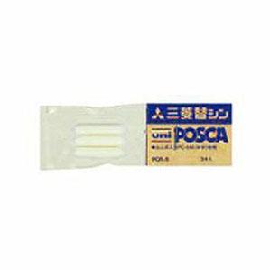 三菱鉛筆 uni ポスカ用替芯 中字 PCR5