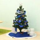 【送料無料】【メーカー直送】クリスマスツリー ブルーカラー 90cm オーナメントセット付属