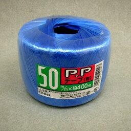 宮島化学工業 PPテープ 青 50mm×400m CT042