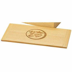 ヤマコー 杉・おはこ長角料理箱(大)蓋 大安好日 38602