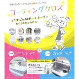【期間限定送料無料】和気産業 コーティングクロス4枚+洗面&シンク用クリーナーセット