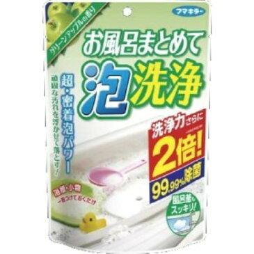 フマキラー お風呂まとめて泡洗浄 グリーンアップルの香り