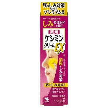 小林製薬 ケシミンクリームEX 濃厚シミ対策 塗るビタミンC アルブチン 12g