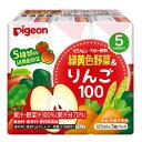 ピジョン 緑黄色野菜&りんご100 125ml×3コパック ◇◇