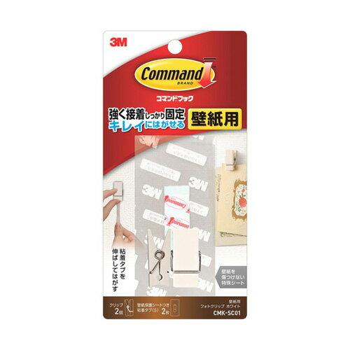 3M スリーエム フォトクリップ コマンドフック壁紙用 2個 ホワイト CMK-SC01