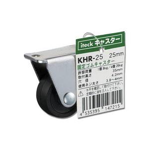 光 アイテック 固定ゴムキャスター 25mm KHR-25
