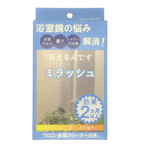 浴室鏡の水滴・曇りを解消 超水膜コーティング剤 ミラッシュ セット【水垢・ウロコ落としからコーティングまでできるセット 効果は2ヶ月以上】