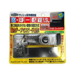 ガードロック 窓・ぼー犯錠1.5L NO544S