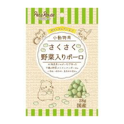 小動物用 さくさく 野菜入りボーロ ◇◇