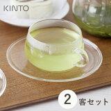 【あす楽】KINTO キントー UNITEA カップ&ソーサー 230ml ガラス 2個セット お茶 紅茶 耐熱ガラス ティーポット かわいい おしゃれ