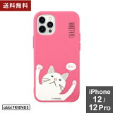 【送料無料】abbi FRIENDS アビィフレンズ iPhone 12 / iPhone 12 Pro ターチャンソフトケース ピンク ABF19377i12P▽▼