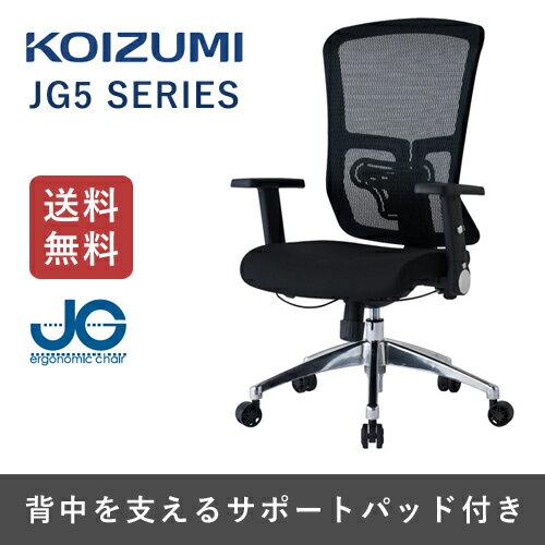 コイズミファニテック JG5SERIES 回転チェア ブラック JG-52381BK ▲▲