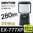 GENTOS Explorer ジェントス エクスプローラー LEDランタン EX-777XP