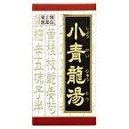 【第2類医薬品】「クラシエ」漢方小青竜湯エキス錠 180錠※※