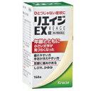 【第2類医薬品】クラシエ リエイジEX錠 168錠※※
