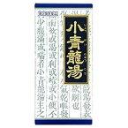 【第2類医薬品】小青竜湯エキス顆粒 クラシエ 45包※※