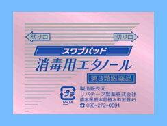 スズケン スワブパット(消毒用エタノール)6000包【smtb-k】【ky】※※:ウェブドラッグサプリの店