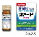 【第2類医薬品】ポード内服液 10ml×2本
