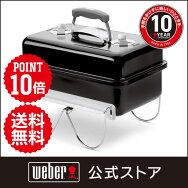 ウェーバー蓋付き小型バーベキューコンロチャコールゴーエニィウェアー121008幅53cm高さ37cm(2-3人用)【日本正規品10年保証】