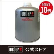 Weber(ウェーバー)キャンプQ専用純正LPガス燃料17700