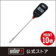 Weber(ウェーバー)すぐに測れる温度計6750【日本正規品】
