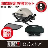 WeberウェーバーQ1200スーパーセット[グリドル&カバーセット]蓋付き小型バーベキューコンロガスグリル#510620PRO温度計付き幅:69cm高さ39cm(4〜6人用)[日本正規品5年保証]