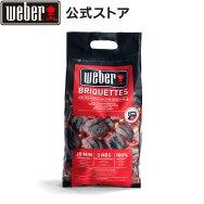 Weberブリケット(炭)4kg
