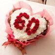 【送料無料】数字ハート(バラ 選べる数字・記念日用バラ&カーネーションアレンジメント) 母の日 フラワーギフト 誕生日プレゼント 女性 彼女 レディース 母 誕生日フラワー 誕生日祝い 誕生日 バースデープレゼント【HLS_DU】webflora 02P11Jan14