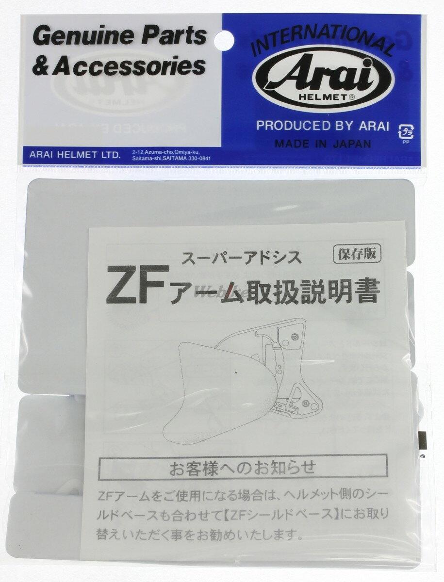 ヘルメット用アクセサリー・パーツ, その他 Arai ZF (3405) SZ-F SZ-LIGHT SZ-RAM3 3 SZ-3 3