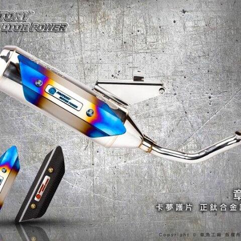 S-RZ エスアールゼット フルエキゾーストマフラー本体 S-RZ 6th generation Full exhaust system MANY 110 VJR 110 VJR 125 MANY 125