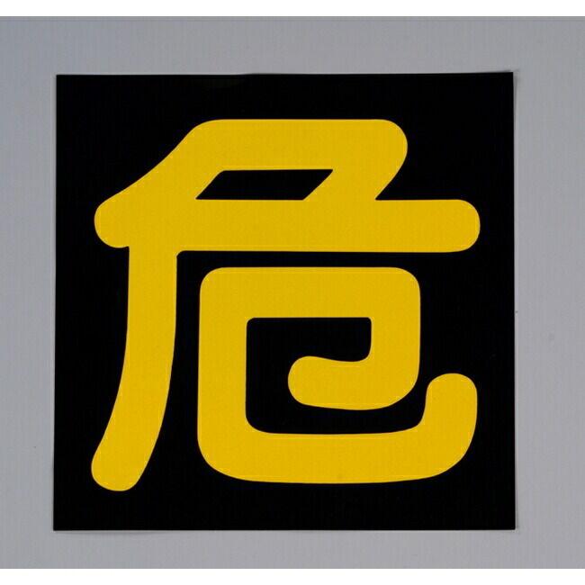ESCO エスコ その他の工具 400x400mm車輌警戒標識[危]