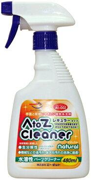 AZオイル エーゼットオイル 洗浄・脱脂ケミカル AtoZクリーナーナチュラルトリガー480ml