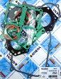 ATHENA アテナ コンプリートガスケットセット NSR250