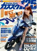 【在庫あり】造形社 書籍 カススク125 2015年 4月号