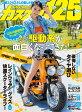 【在庫あり】造形社 書籍 カススク125 2015年 7月号
