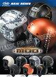 Arai アライ ジェットヘルメット CLASSIC MOD [クラシック モッド] ヘルメット サイズ:XL(61-62cm)