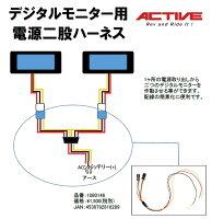 【ACTIVE】【アクティブ】【】【ハーネス】【電源二股ハーネス】