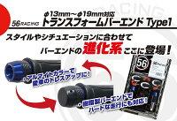 【56design】【フィフティーシックスデザイン】【】【バーエンド】【56RacingトランスフォームバーエンドType-1】【カラー:ブラック】【】
