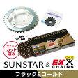 【セール特価!】SUNSTAR サンスター フロント・リアスプロケット&チェーン・カシメジョイントセット チェーン銘柄:EK製BKGP520SRX2(ブラックゴールドチェーン) SR400(520コンバート)