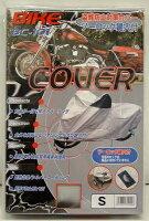 石野商会バイクカバー2ロックバイクカバー