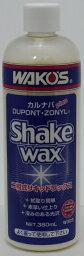 WAKOS ワコーズ シェイクワックス SKW ニ相式リキッドワックス(全塗装色用)