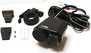 【在庫あり】Rible リブレ 各種電子機器マウント・オプション 防水シガーソケット シングル USB端子付き 12V車