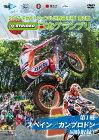 ウィック・ビジュアル・ビューロウWickDVD2017FIMトライアル世界選手権第2戦STRIDER日本グランプリ