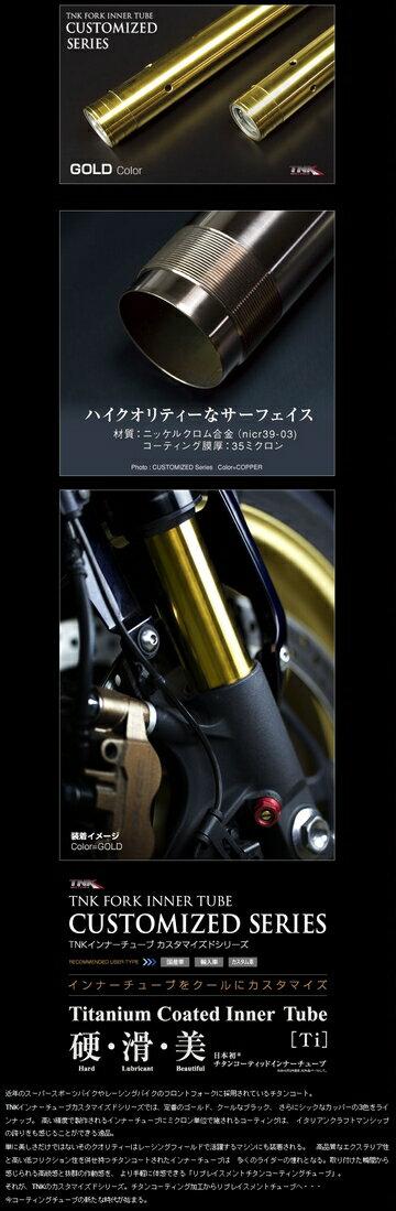 TNK ティーエヌケー その他サスペンションパーツ インナーチューブ カスタマイズドシリーズ VTR1000SP