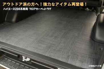 オグショー OGUshow フロアマット 【ブランド:SHINKE (シンケ)】200系ハイエース フロアカーペット 車種・グレード:4型 ワイドボディ 200系ハイエース S-GL