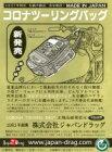ジャパンドラッグカスタムサイクルスタンクバッグコロナツーリングバッグサイズ:Sサイズ素材(カラー):合成皮革(ブラックPU)