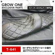 GROW ONE グロウワン シート本体 ローダウンラグジーシート マジェスティ2(SG03J)