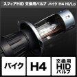 SPHERE LIGHT スフィアライト 各種バルブ HID交換用バルブ バイク用 H4 Hi/Lo タイプ:4300K